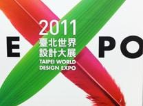 Taïwan, le pays du design?